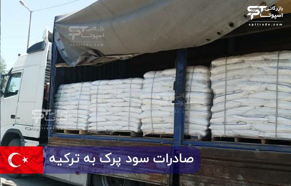 صادرات سود پرک به ترکیه