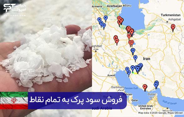 فروش سود پرک در تهران و تمامی نقاط کشور